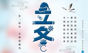 冬季立冬节气宣传海报设计PSD素材
