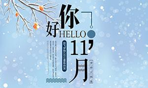 你好11月励志宣传海报设计PSD素材