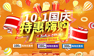 国庆节特惠嗨购海报设计PSD素材