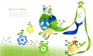 地球建筑物与人物插画创意分层素材