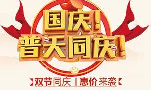国庆节普天同庆海报设计PSD素材