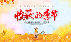 中国农民丰收节宣传栏设计 澳门最大必赢赌场