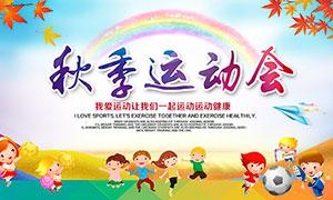 校园秋季运动会宣传海报PSD素材