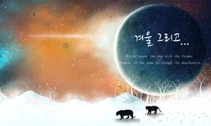 星云星球与白雪树木等创意分层素材