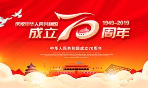 国庆节成立70周年主题海报PSD素材