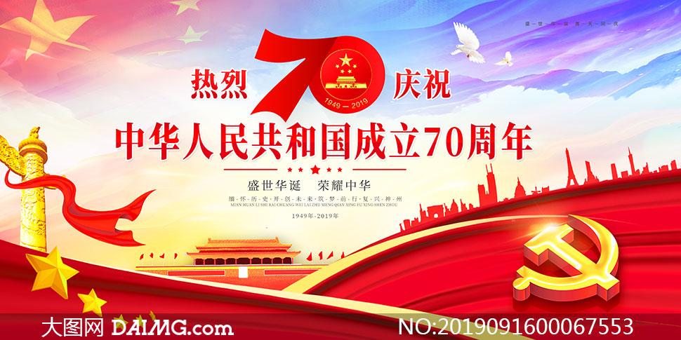 庆祝国庆节70周年宣传栏PSD源文件