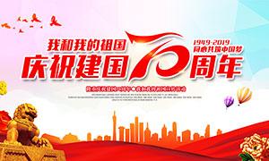庆祝建国70周年宣传单设计PSD素材