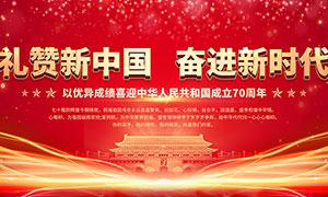 喜迎国庆节70周年宣传展板PSD素材
