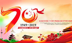 庆祝新中国成立70周年宣传栏 澳门最大必赢赌场