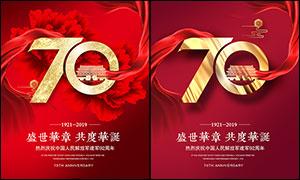 庆祝建国70周年海报设计PSD源文件