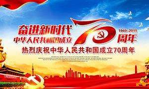庆祝新中国成立70周年展板 澳门最大必赢赌场