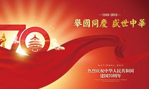 举国同庆国庆节宣传栏设计PSD源文件