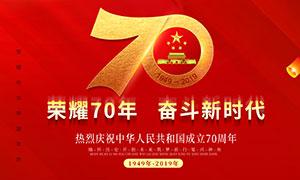 国庆节荣耀70年喜庆宣传单PSD素材