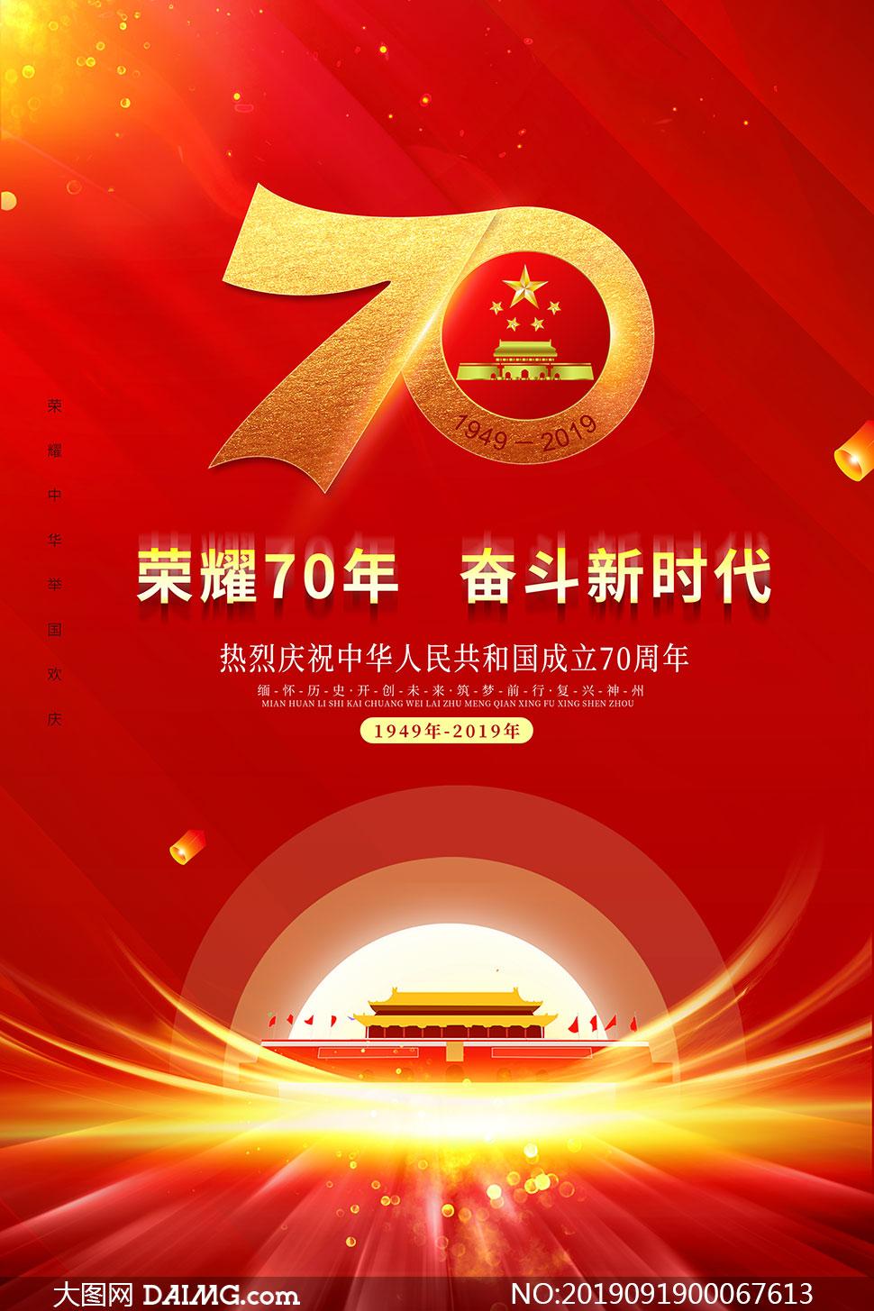国庆节荣耀70年喜庆宣传单 澳门最大必赢赌场