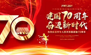 国庆建国70周年宣传展板PSD素材