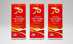 国庆70周年宣传展架设计PSD素材