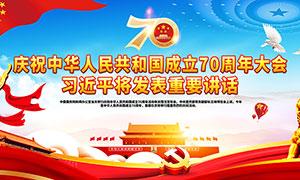 国庆节重要讲话宣传栏设计PSD源文件