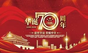 盛世华诞国庆70周年宣传栏 澳门最大必赢赌场