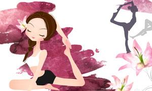 水彩元素瑜伽运动美女插画分层素材