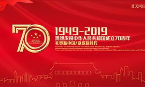 热烈庆祝新中国70周年主题海报PSD素材