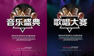 音乐盛典歌唱比赛宣传海报PSD素材