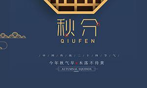 中国传统秋分时节海报设计PSD素材