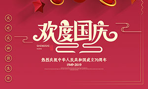 欢度国庆70周年活动海报PSD素材