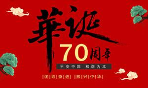 盛世国庆70周年活动海报PSD素材