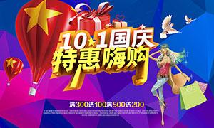 国庆节嗨购促销海报设计PSD素材