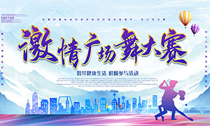 激情广场舞大赛宣传海报设计PSD素材