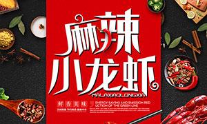 香辣小龙虾美食宣传海报PSD分层素材