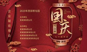 国庆联欢晚会节目单设计PSD素材