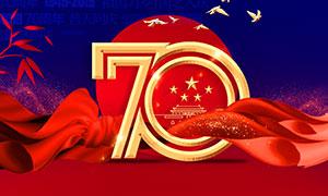 国庆七十周年宣传单设计PSD素材