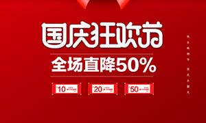 国庆节商场降价促销海报PSD模板