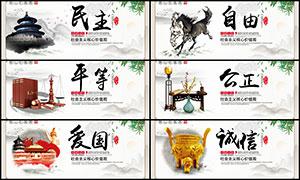 中国风社会主义核心价值观宣传挂画设计