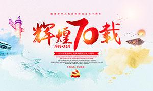 庆祝新中国成立70周年展板PSD素材