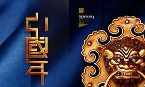 2020传统中国年宣传海报设计PSD素材