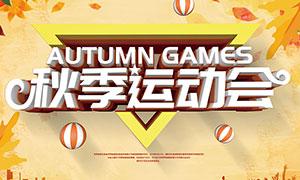 秋季運動會宣傳海報設計PSD分層素材