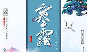 中华传统24节气之寒露海报PSD素材