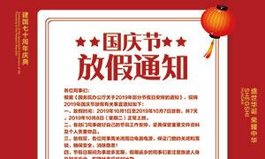 国庆节放假通知海报设计PSD素材