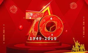 建国七十周年喜庆海报设计PSD素材