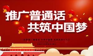 推广普通话宣传栏设计模板PSD素材