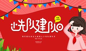 中国少先队建队日宣传海报PSD素材