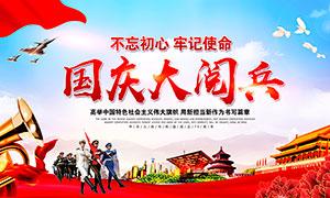 国庆大阅兵宣传海报设计PSD分层素材