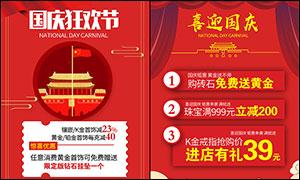 国庆狂欢节商场促销DM单PSD素材