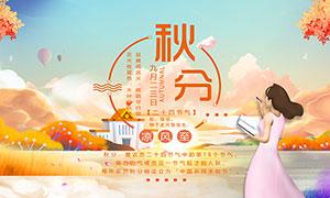 中國傳統秋分節氣海報設計PSD素材