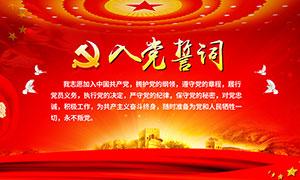 红色大气入党誓词宣传栏设计 澳门最大必赢赌场
