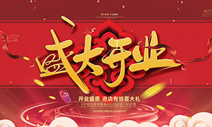 商场开业盛典活动海报设计PSD素材