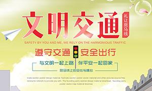 文明交通安全出行宣传海报PSD素材
