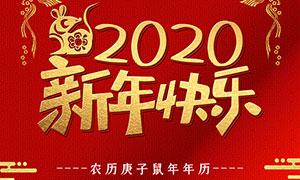 2020鼠年喜庆年历设计模板PSD素材